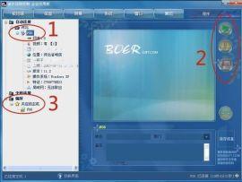 波尔远程控制软件监控局域网