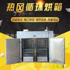 食品烘干机 小型冲剂颗粒烘干机 不锈钢烘干箱桔子皮热风循环烘箱