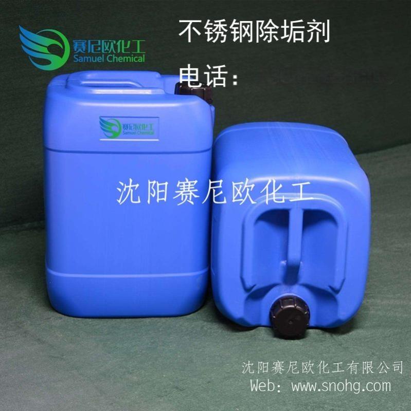 不锈钢除垢剂 不锈钢清洗剂 沈阳钢铁清洗剂,工业清洗剂