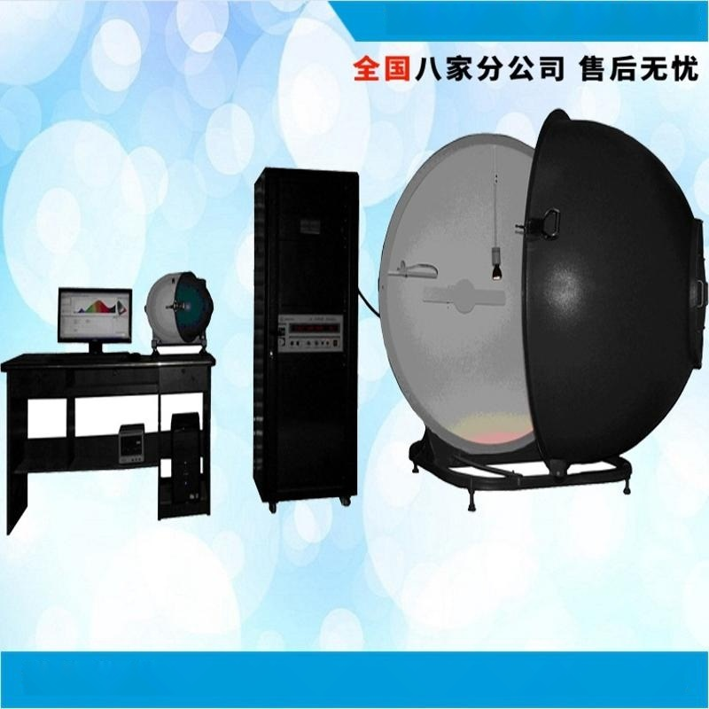 厂价直销 光谱仪积分球 灯具测试积分球 LED光源光通球积分