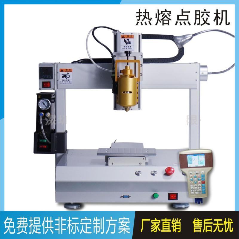 熱熔膠點膠機手機支架保護套打膠機深圳廠家直銷