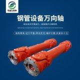 SWC390萬向聯軸器 雙側油封鋼管設備萬向軸 定製萬向軸
