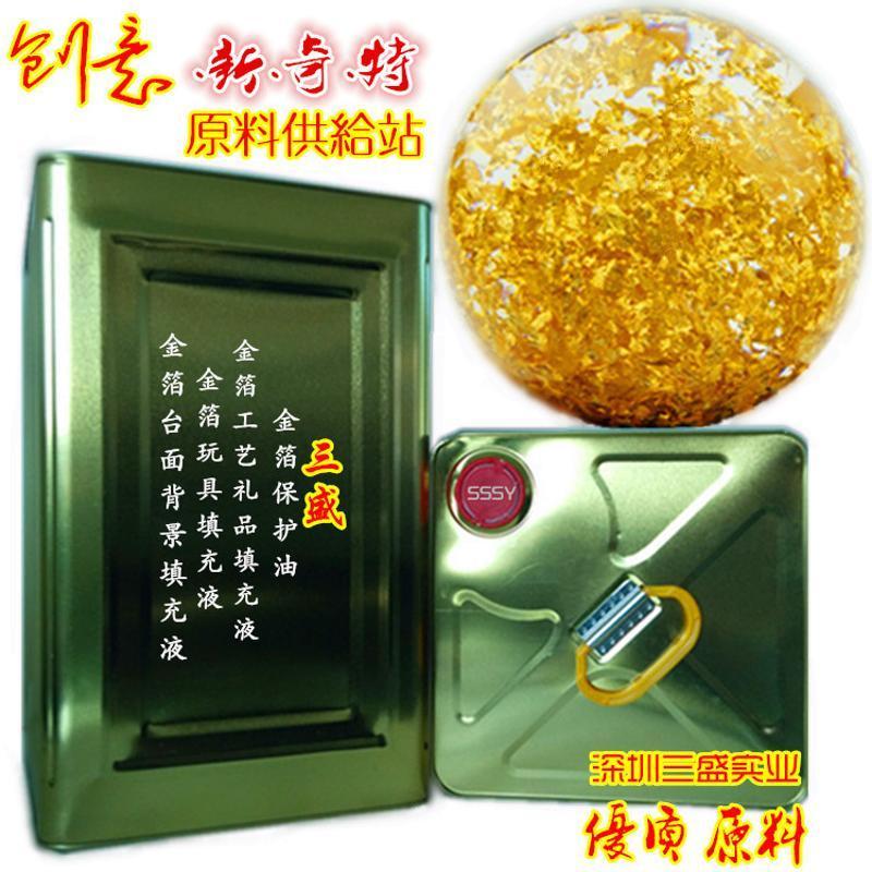 礼品填充油入油工艺礼品填充油金箔产品填充油厂家直销