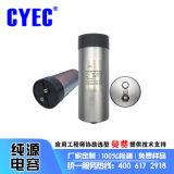 智慧集成 大功率 功率因數電容器CDC 680uF/1800V