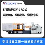 蔬菜筐柑橘筐 双比例电脑控制注塑机HXF410-G