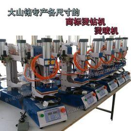 工厂直销 气动烫标机|商标压烫机|logo烫印机 三年保修 经济实用