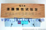 QTX型漆膜彈性試驗器