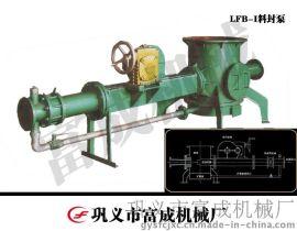 LFB富成气力输送料封泵,气力输灰设备