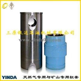 三原銀達API礦山專用缸套 泥漿泵缸套 雙金屬缸套