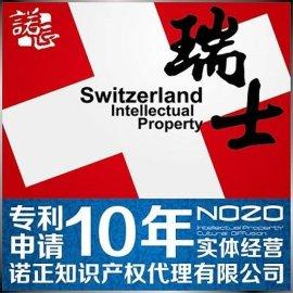 瑞士商标注册/国际商标代理申请/涉外个人公司企业申报/欧盟国家