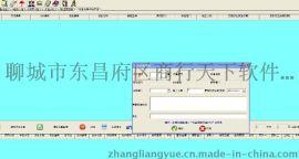 广东设备维修管理软件