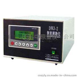 智能测微仪DWJ-2
