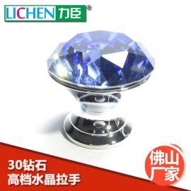 蓝色粉红色30钻石水晶拉手 玻璃橱柜拉手厂家直销