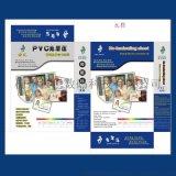 金亿PVC加厚型0.25+0.48+0.25mm PVC制卡材料