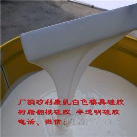 树脂雕塑模具胶 树脂制品模具硅胶 玻璃钢产品翻模硅胶