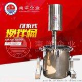 不锈钢可拆单层分散机 可可脂搅拌桶 巧克力搅拌机