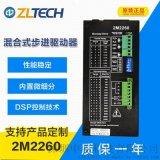 深圳中菱科技2m2260通用驱动器 气动打标机 80-220v