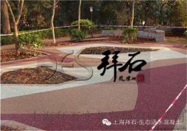江苏江阴广场 生态性透水混凝土价格 生态性透水混凝土厂家 生态性透水混凝土材料