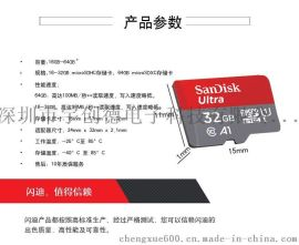 10兆閃迪tf手機記憶體卡生產廠家報價
