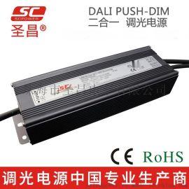 聖昌300W DALI &Push-Dim二合一LED調光電源 12V 24V輸出恆壓調光驅動電源
