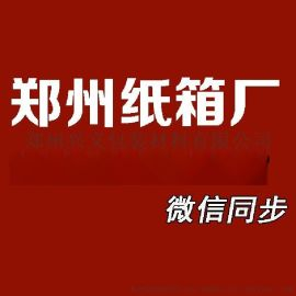宜阳县纸箱定做_特产包装_彩色纸箱厂