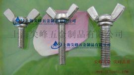 蝶形螺栓,304蝶形螺丝,不锈钢蝶形螺丝