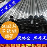 304不鏽鋼圓管Φ10x1.0製品裝飾管