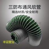 专业制作绿色帆布风管耐温260度高温风管