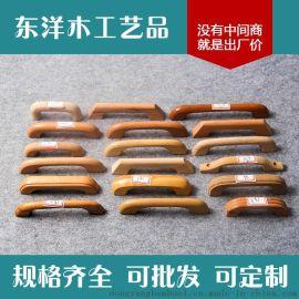 東洋木工藝  櫸木木拉手 實木木拉手