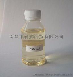 江西南昌供应环氧大豆油