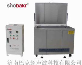 机械加工零部件去油污专用巴克单槽超声波清洗机