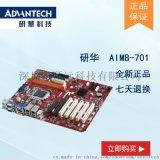AIMB-701 ATX 母板