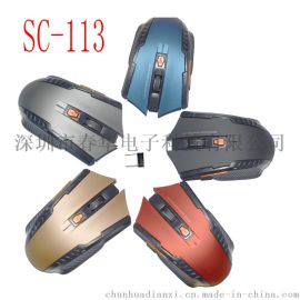 现货供应多色可选2.4G无线光电鼠标