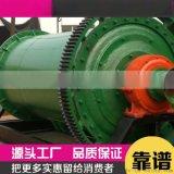 球磨机 选矿球磨机 环保高效节能球磨机