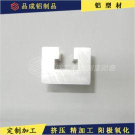 自动连接件 工业铝型材配件 机械设备铝合金型材 导轨型材精加工