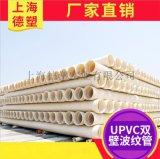 上海厂家供应UPVC双壁波纹管 大口径双壁波纹管