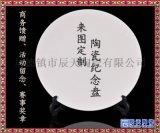 陶瓷纪念盘定制  毕业纪念品人像照片纪念盘