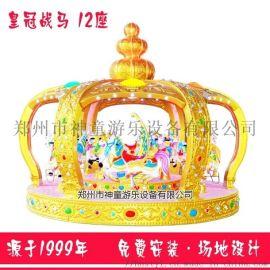 小型豪华旋转木马 游乐场设施 12座皇冠战马