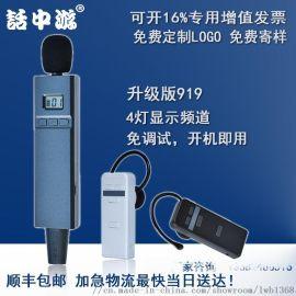 无线讲解器一对多讲解话中游解说器H919R