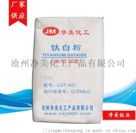水性涂料金红石型钛白粉价格