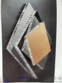 仿木纹铝蜂窝板安装方法 氟碳铝蜂窝板定做厂家