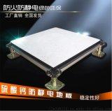 防火環保的硫酸鈣防靜電地板-湖南超便宜的沈飛地板