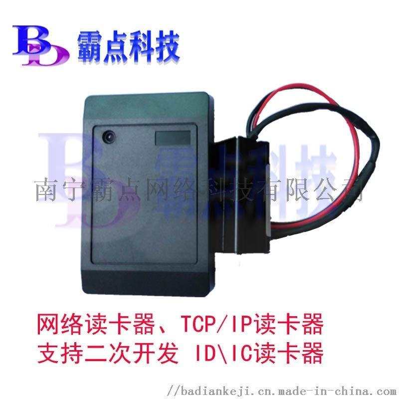 霸点科技网络接口读卡器TCP读卡器支持二次开发