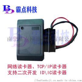 霸點科技網路介面讀卡器TCP讀卡器支持二次開發