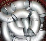 生產銷售不鏽鋼彎頭 304 316不鏽鋼彎頭