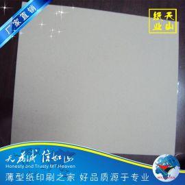 供应滑面灰纸板 双面滑灰板纸