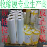 POF熱收縮膜袋自動包裝機專用 環保加厚熱收縮膜 對摺膜 單片膜 筒膜 袋子