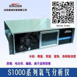 SINZEN新泽仪器研发的S1000系列顺磁氧分析仪/热磁氧分析仪/在线氧分析仪工业测氧实验室测氧好用的很