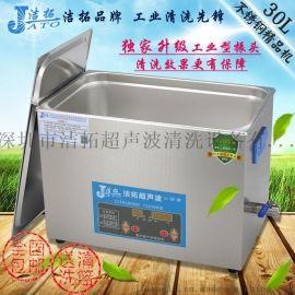洁拓JT1027HTD五金精密零配件超声波清洗机
