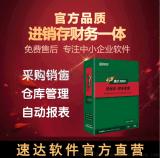 速达3000PRO商业版进销存仓库管理系统财务ERP软件单机/网络